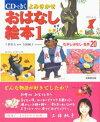 CDできくよみきかせおはなし絵本(1)