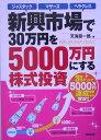 新興市場で30万円を5000万円にする株式投資