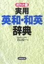 実用英和・和英辞典 ポケット版 [ 石山宏一 ]