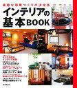 インテリアの基本book [ 成美堂出版株式会社 ]