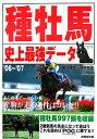 種牡馬史上最強データ('06〜'07)