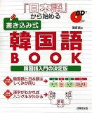 [日语韩语仪式开始写的书[『日本語』から始める書き込み式韓国語book [ 栗原景 ]]