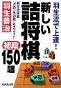新しい詰将棋初段150題 [ 羽生善治 ]