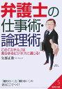 弁護士の仕事術・論理術
