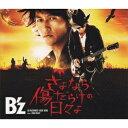 さよなら傷だらけの日々よ(初回限定CD+DVD) [ B'z ]