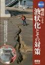 絵とき地震による液状化とその対策 [ 関東地質調査業協会 ]