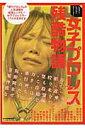 女子プロレス残酷物語 レスラーヒューマンストーリー (B.B.mook)