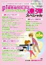 ヤマハムックシリーズ 月刊ピアノ20周年アニバーサリー号(1996〜2016)【連弾スペシャル】