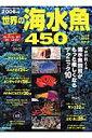 世界の海水魚450(2006年版)