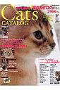日本と世界の猫のカタログ(2006年版)