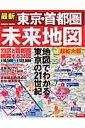 最新東京・首都圏未来地図