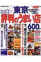 東京いま評判のうまい店600軒(2006年版)