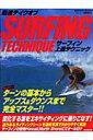 サーフィン上達テクニック