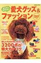 愛犬グッズ&ファッション(2007年版)