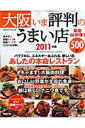 大阪いま評判のうまい店500軒(2011年版)