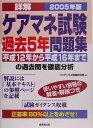 詳解ケアマネ試験過去5年問題集(2005年版)