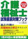 介護福祉士試験直前対策ブック(2006年版)