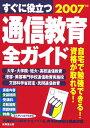 すぐに役立つ通信教育全ガイド(2007年版)