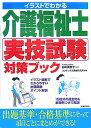 イラストでわかる介護福祉士実技試験対策ブック(〔2005年〕)