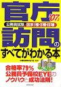 官庁訪問のすべてがわかる本('07年版)