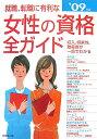 就職・転職に有利な女性の資格全ガイド('09年版)
