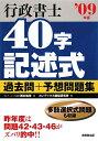 行政書士40字記述式過去問+予想問題集('09年版)