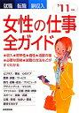 女性の仕事全ガイド('11年版)