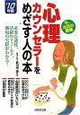 心理カウンセラーをめざす人の本('10年版)