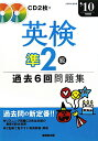 英検準2級過去6回問題集('10年度版)