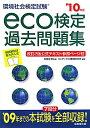 【送料無料】eco検定過去問題集('10年版)