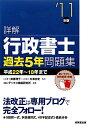 【送料無料】詳解行政書士過去5年問題集('11年版)