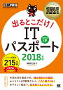 情報処理教科書 出るとこだけ! ITパスポート 2018年版 (EXAMPRESS) 城田 比佐子