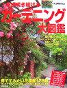 1年中咲き続けるガーデニング大図鑑