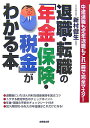 退職・転職の「年金・保険・税金」がわかる本(〔2007年〕)