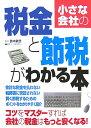 小さな会社の税金と節税がわかる本(〔2007年〕)