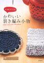 かぎ針でつくるかわいい裂き編み小物