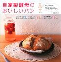 自家製酵母のおいしいパン