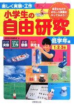 楽しく実験・工作小学生の自由研究(低学年編(1・2・3年))