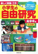 楽しく実験・工作小学生の自由研究(高学年編(4・5・6年))