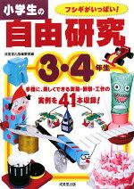 小学生の自由研究(3・4年生)