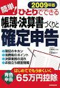 簡単!ひとりでできる帳簿・決算書づくりと確定申告(2009年版)