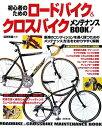【送料無料】初心者のためのロードバイク&クロスバイクメンテナンスbook