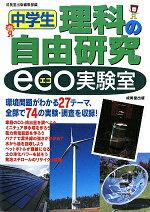 中学生理科の自由研究eco実験室