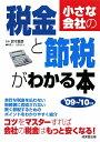 小さな会社の税金と節税がわかる本('09'10年版)
