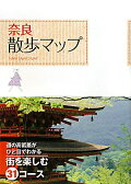散歩マップ(奈良)