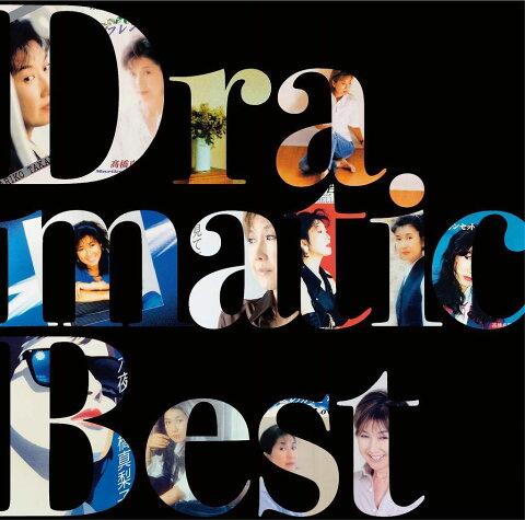 Dramatic Best 〜ドラマ・映画主題歌集〜 [ 高橋真梨子 ]