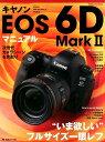 キヤノンEOS 6D Mark2マニュアル (日本カメラMOOK)