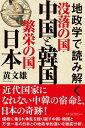 地政学で読み解く 没落の国・中国と韓国 繁栄の国・日本 [ 黄文雄 ]