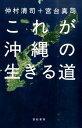 これが沖縄の生きる道 [ 仲村清司 ]