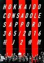 北海道コンサドーレ札幌365 祝J2優勝